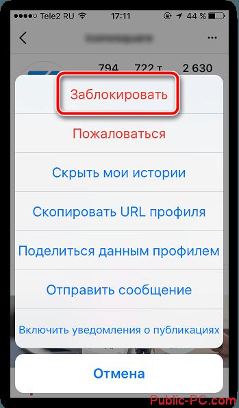 Blokirovka-polzovatelya-v-Instagram