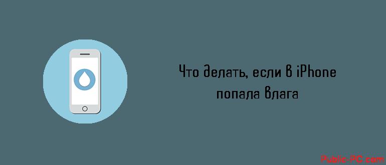 CHto-delat-esli-v-Ayfon-popala-voda