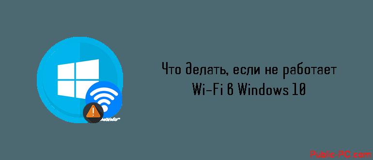 Что делать если не работает Wi-Fi в Windows-10