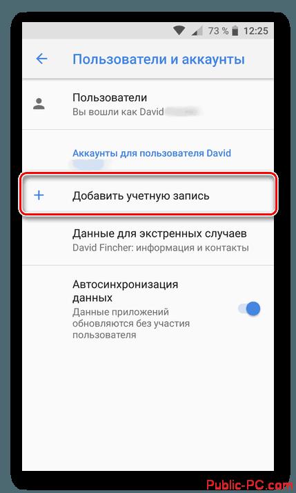 Dobavlenie-uchetnoy-zapisi-na-Android