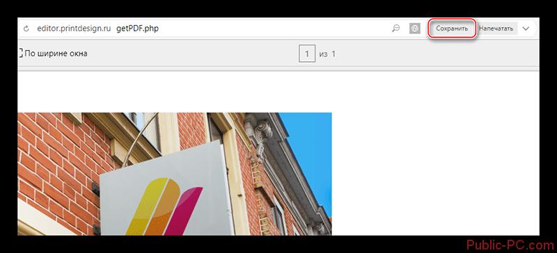 Editor-Printdesign-sohranenie-PDF