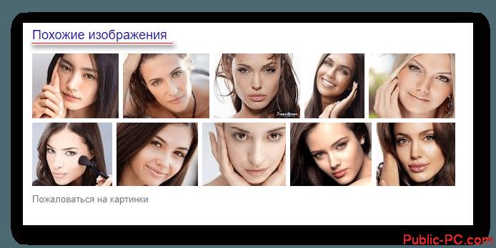 Google-Images-blok-pohoshih