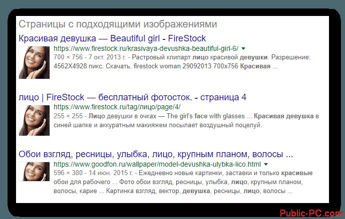 Google-Images-saiti-s-toi-she-kartinkoi