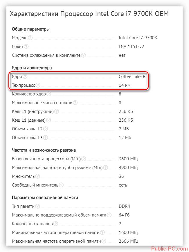 Harakteristika-pokoleniya-i-arhitekturyi-protsesssora-Intel-Core-i7-9700K