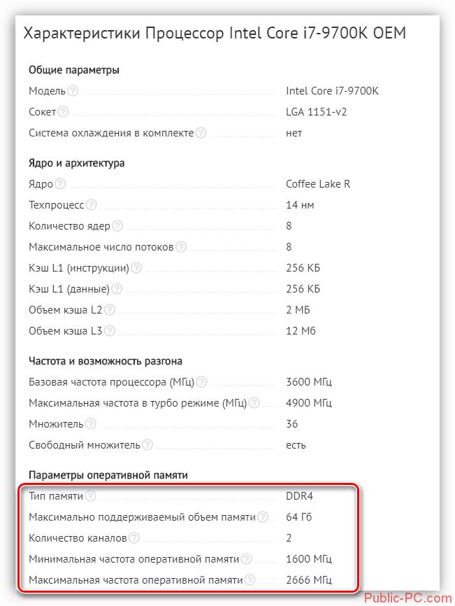 Harakteristiki-vstroennogo-kontrollera-pamyati-v-tsentralnom-protsessore