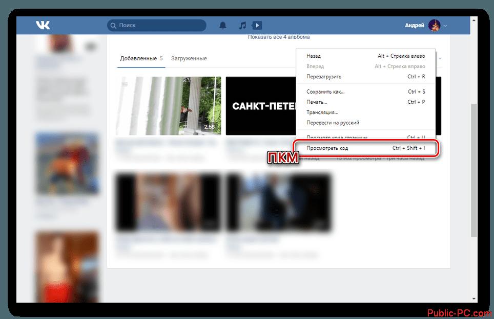 Ispolzovanie-menyu-PKM-na-sayte-VKontakte