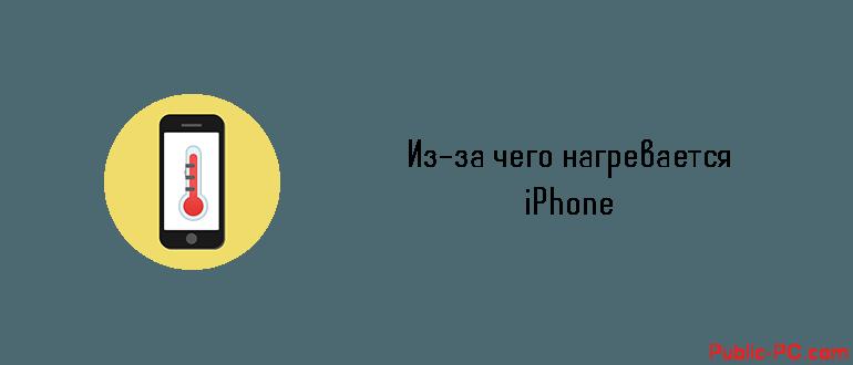 Из-за чего нагревается iPhone