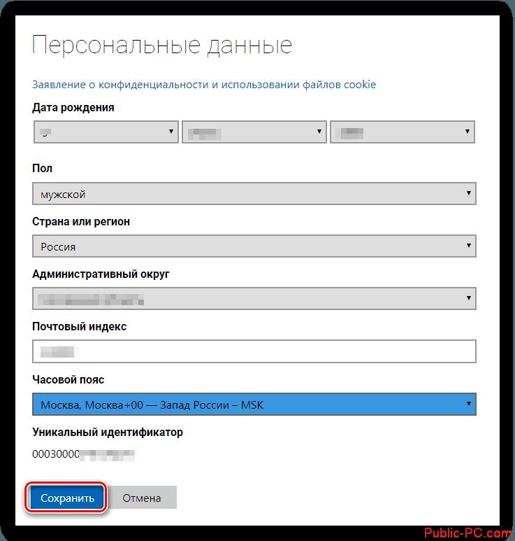 Izmenenie-datyi-rozhdeniya-polzovatelya-na-ofitsialnom-sayte-Microsoft