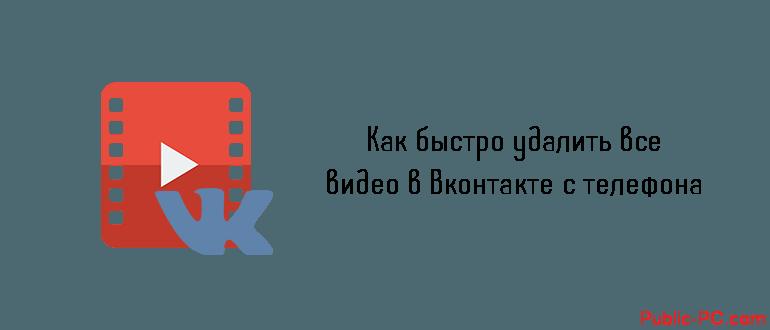 Как быстро удалить все видео в Вконтакте с телефона