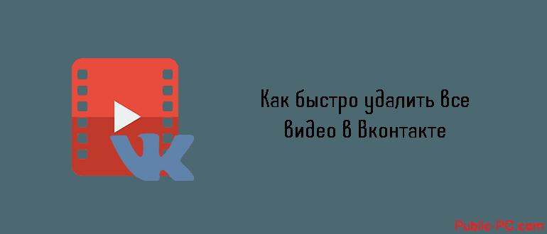 Как быстро удалить все видео в Вконтакте