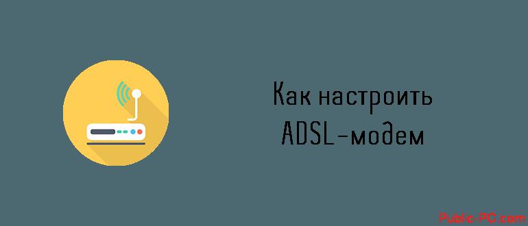 Как настроить ADSL-модем