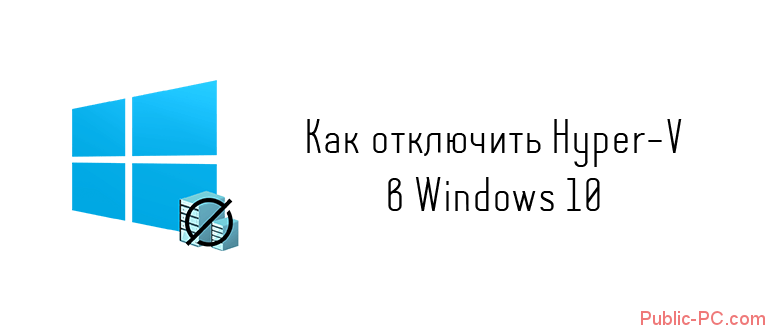 Kak-otkluchit-Hyper-V-v-Windows-10