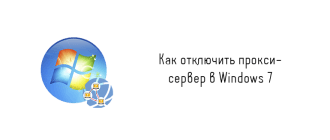 Как отключить прокси-сервер в Windows-7
