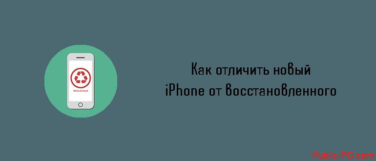 Kak-otlichit-novyiy-Ayfon-ot-vosstanovlennogo