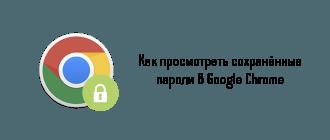 Как просмотреть сохранённые пароли в Google-Chrome