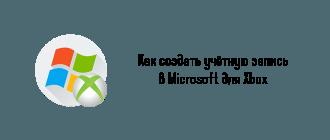 Как создать учётную запись в Microsoft для Xbox