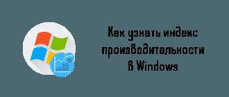 Как узнать индекс производительности в Windows