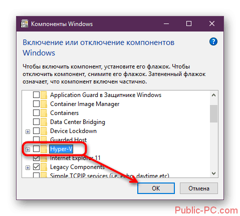 Komponent-Hyper-V-v-Windows-10