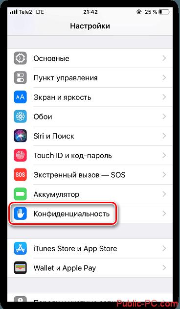 Nastroyki-konfidentsialnosti-iPhone