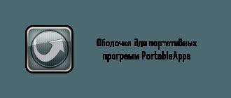 Оболочка для портативных программ PortableApps