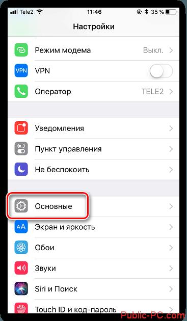 Osnovnyie-nastroyki-na-iPhone