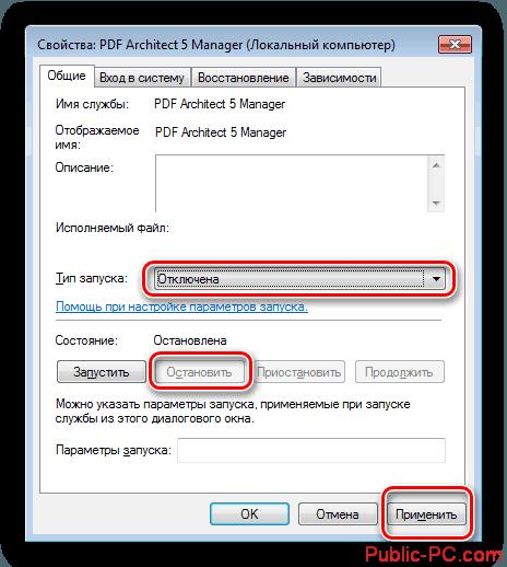 Ostanovka-i-otklyuchenie-sluzhbyi-v-Windows-7