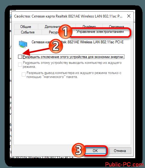 Otklyuchenie-e`konomii-e`lektropitaniya-dlya-drayvera-seti-v-Windows-10