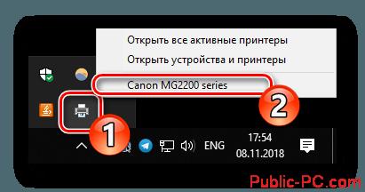 Otkryit-menyu-upravleniya-printerom-cherez-panel-zadach-Windows-10