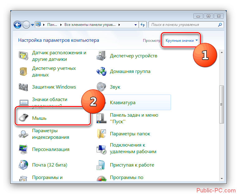 Otkryit-parametryi-myishi-dlya-vklyucheniya-tachpada-na-Windows-7