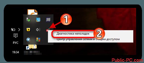 Perehod-k-diagnostiki-seti-v-Windows-10