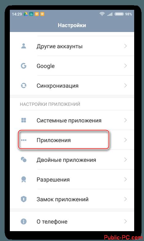 Perehod-k-nastroikam-priloshenii-v-Android