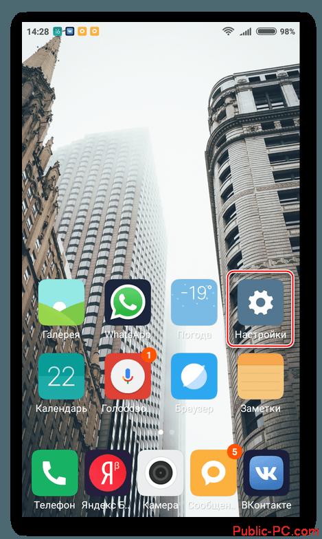 Perehod-k-nastroikam-s-rabochego-stola-v-Android