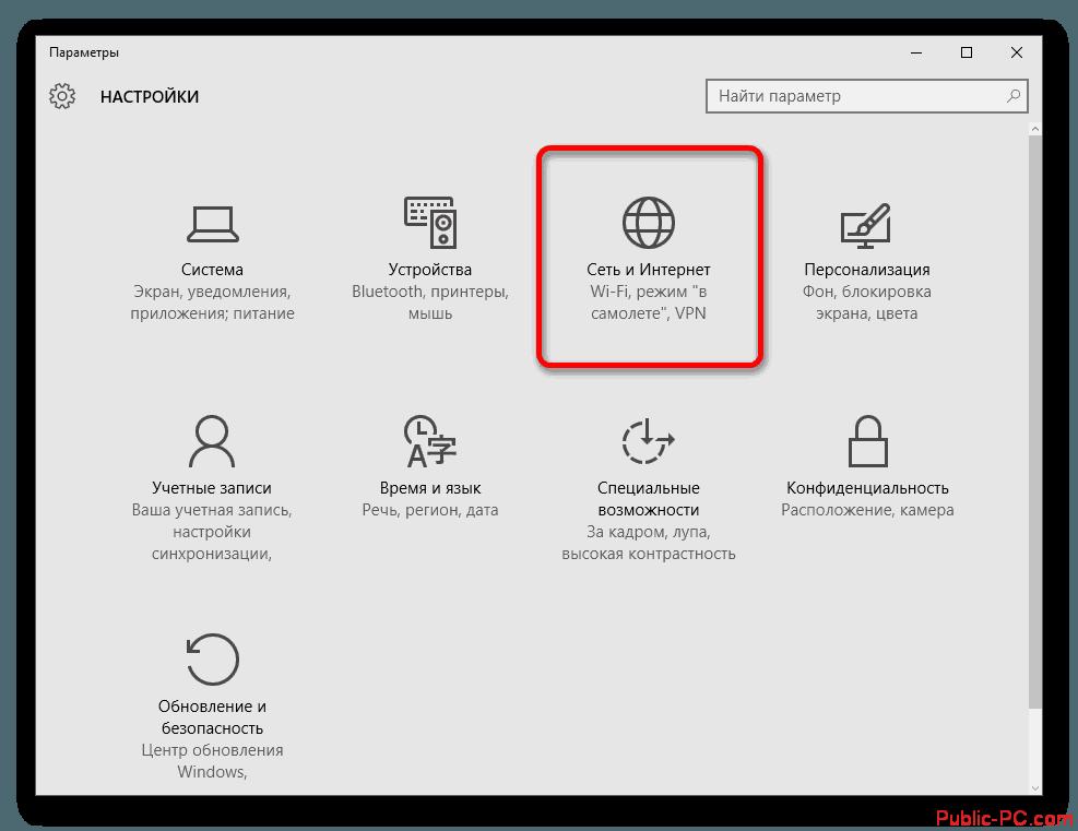 Perehod-k-nastroykam-seti-i-interneta-v-Windows-10