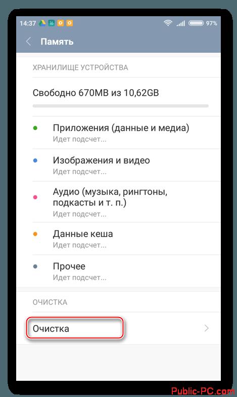 Perehod-k-othistki-ot-musora-threz-razdel-pamyat-v-Android