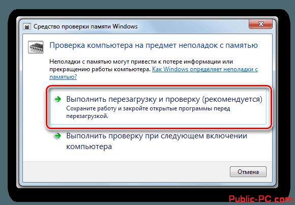 Perehod-k-perezagruzke-kompyutera-v-okne-spedstvo-proverki-pamyati-Windows