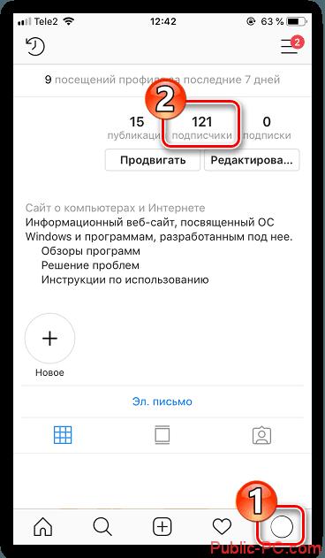 Perehod-k-spisku-podpischikov-v-Instagram