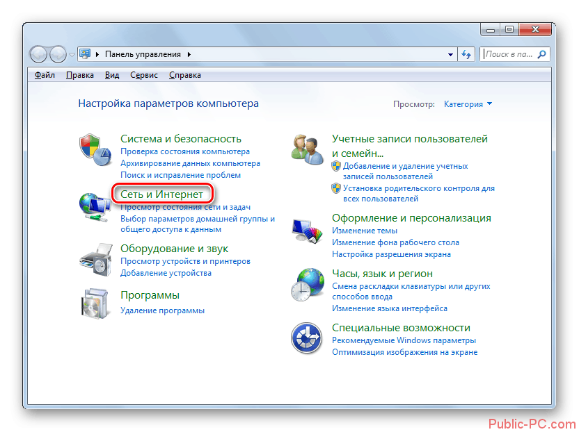 Perehod-v-razdel-Set-i-internet-v-Paneli-upravleniya-v-Windows-7