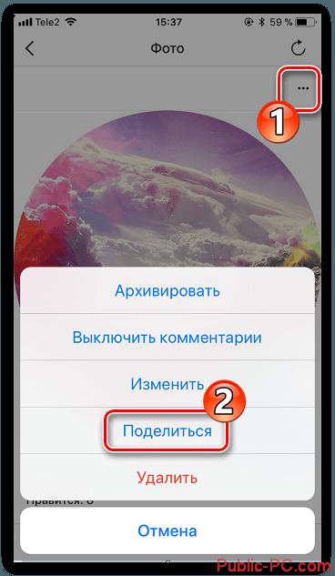 Podelitsya-publikatsiey-v-Instagram