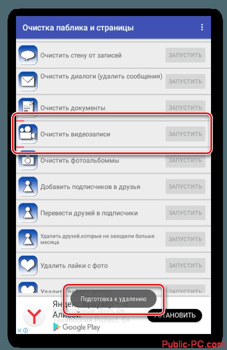 Podgotovka-k-udaleniyu-videozapisey-VK-na-telefone