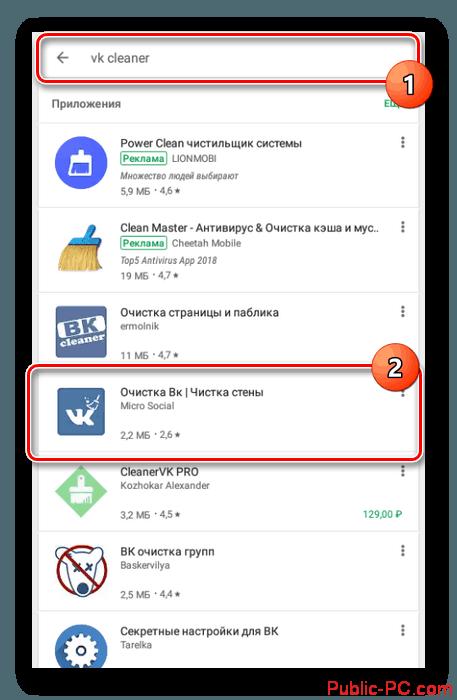 Poisk-prilozheniya-v-Google-Play-na-telefone