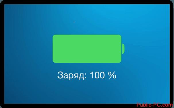 Polnostyu-zaryazhennyiy-iPhone