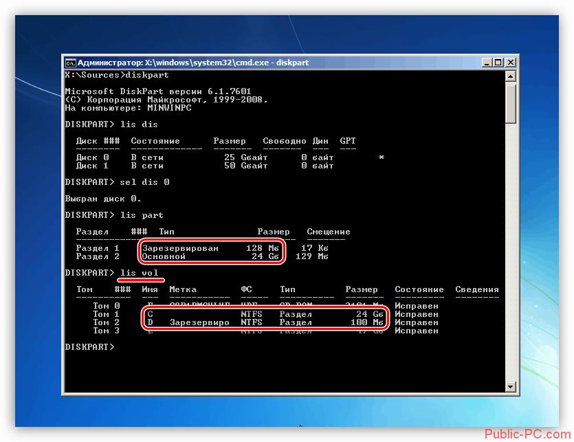 Poluchenie-spiska-vseh-tomov-na-diskah-v-konsolnoy-diskovoy-utilite-Diskpart-iz-programmyi-ustanovki-Windows-7