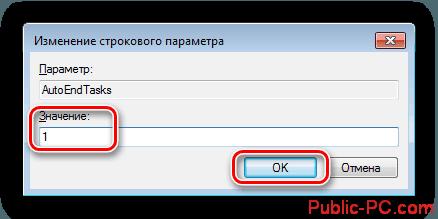 Prisvaivanie-znacheniya-strokovomu-parametru-v-sistemnom-reestre-Windows-7