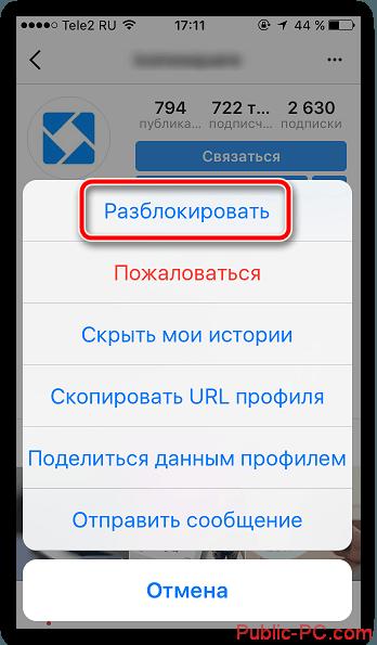Razblokirovka-polzovatelya-v-Instagram-1