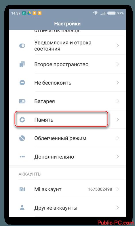 Razdel-pamyat-v-nastroikah-na-Android