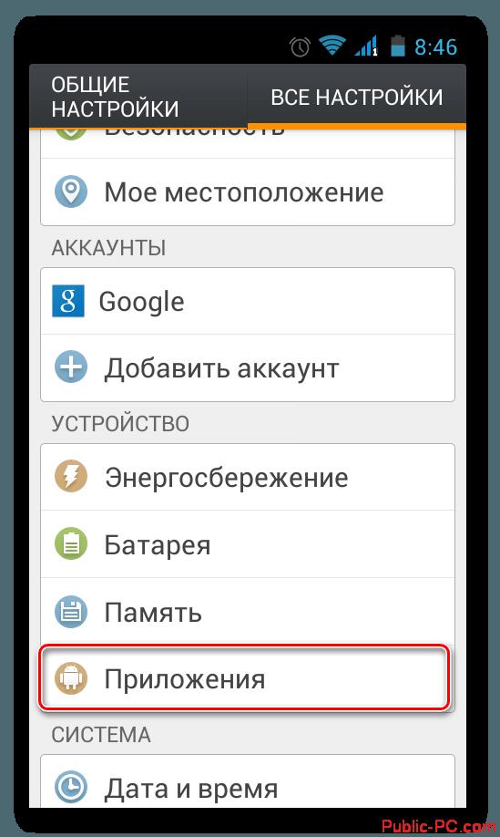 Razdel-prilozheniya-v-nastroykah