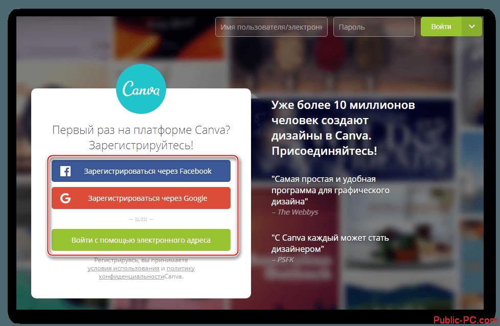 Registratsiya-na-sayte-Canva
