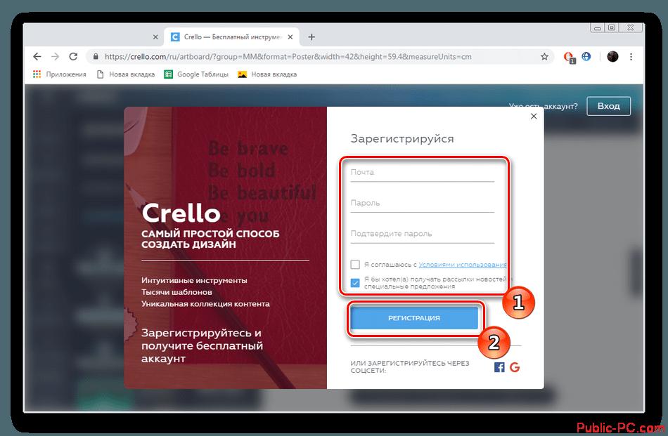 Registratsiya-na-sayte-Crello