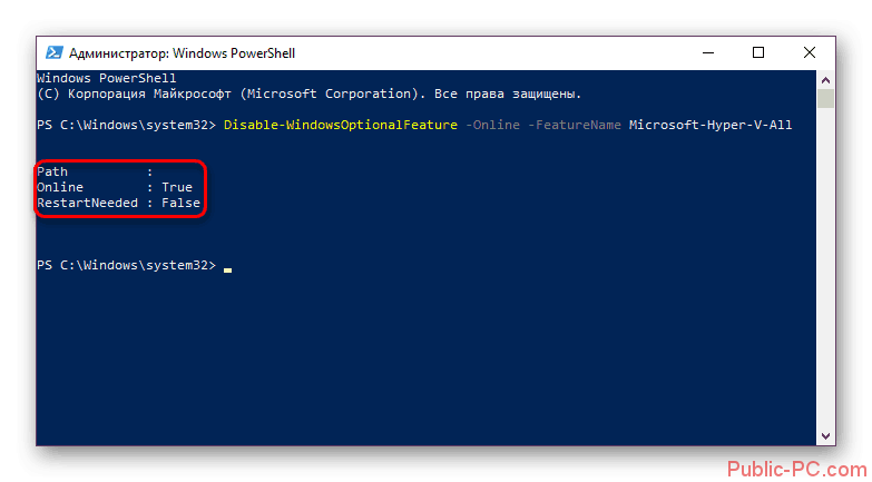 Rezultat-otklyucheniya-Hyper-V-v-PowerShell-v-Windows-10