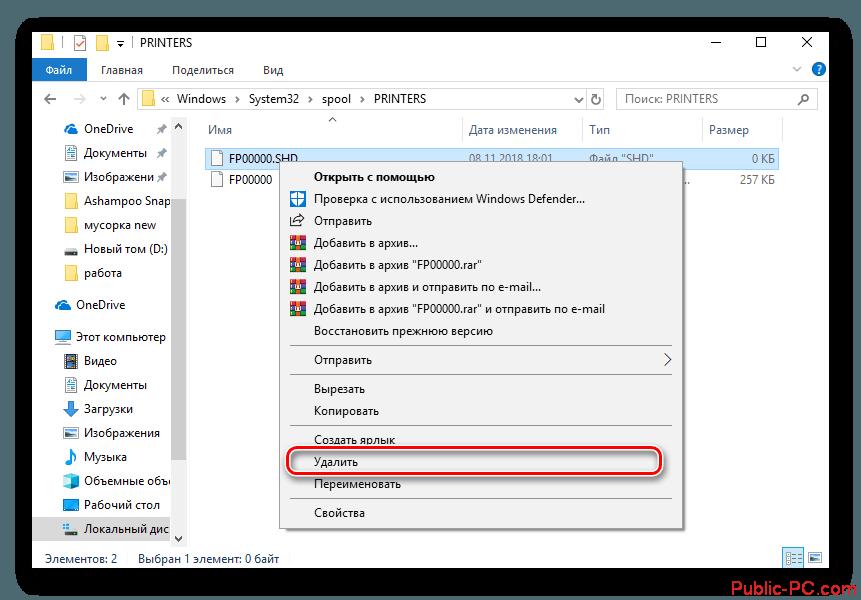 Samostoyatelno-udalit-vse-faylyi-pechati-v-Windows-10